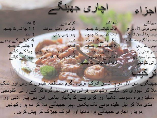 achari jhinga recipe in urdu