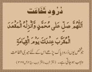 benefits of durood-e-shafaat in urdu