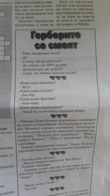 предизборен вестник ГЕРБ
