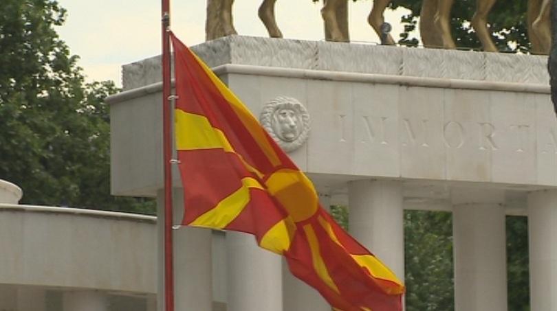 Македония Скопие
