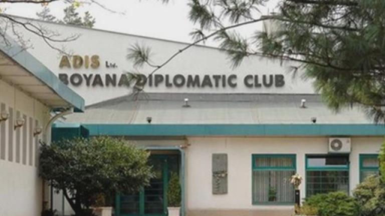 Дипломатическият клуб Бояна