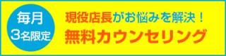無料でバナー広告掲載