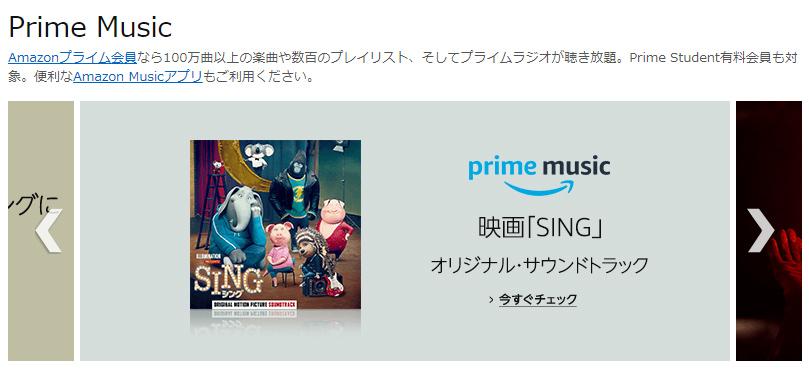 PrimeReadingとは(プライムリーディング)