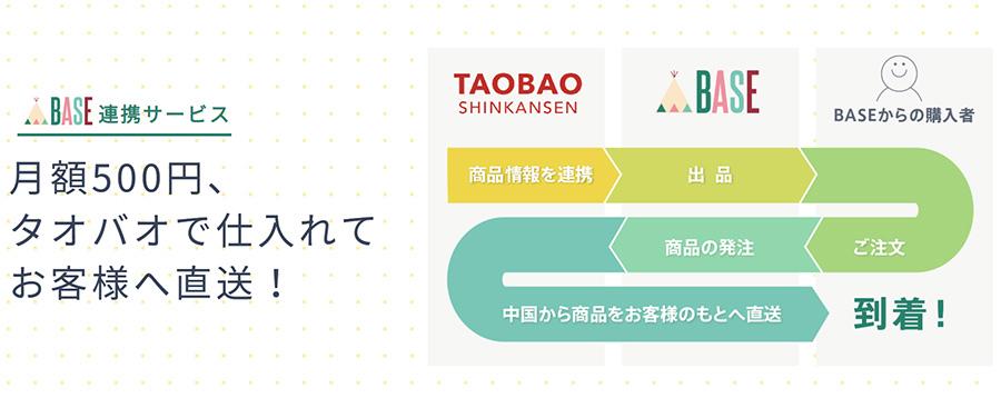 BASEとタオバオ新幹線の連携