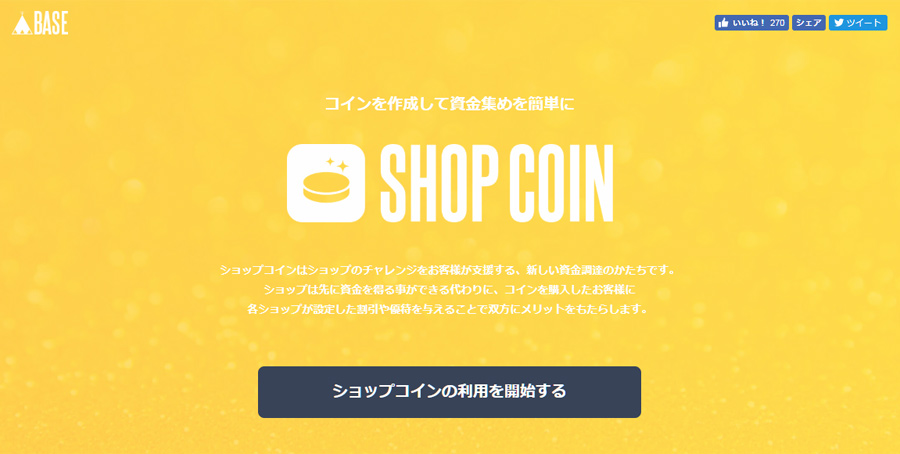 BASE(ベイス)のSHOPCOINショップコイン