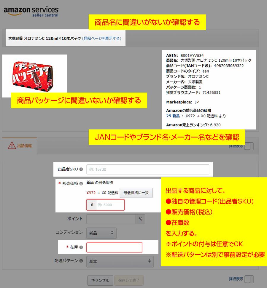 Amazon商品登録方法