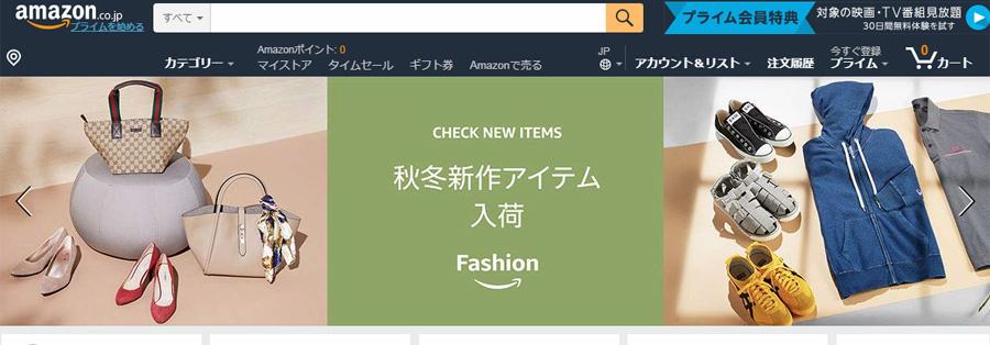 Amazonの商品画像ガイドライン
