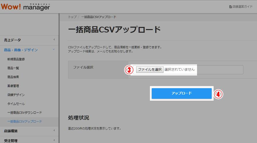 WowmaでCSV出品する際のアップロード手順