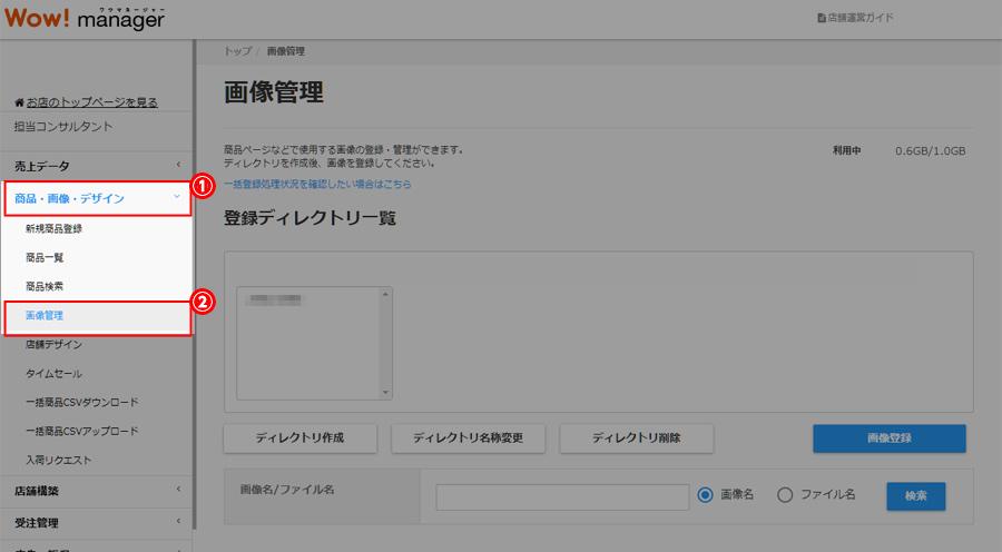 Wowmaで画像ファイルをアップロードする方法