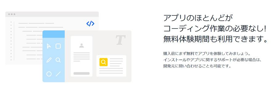 無料ネットショップ開業システムのCafe24 Store「アプリ」と「デザイン」の特徴