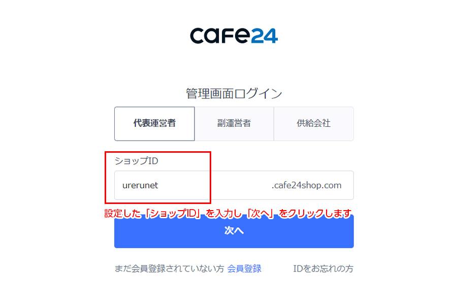 Cafe24でネットショップを開設する手順
