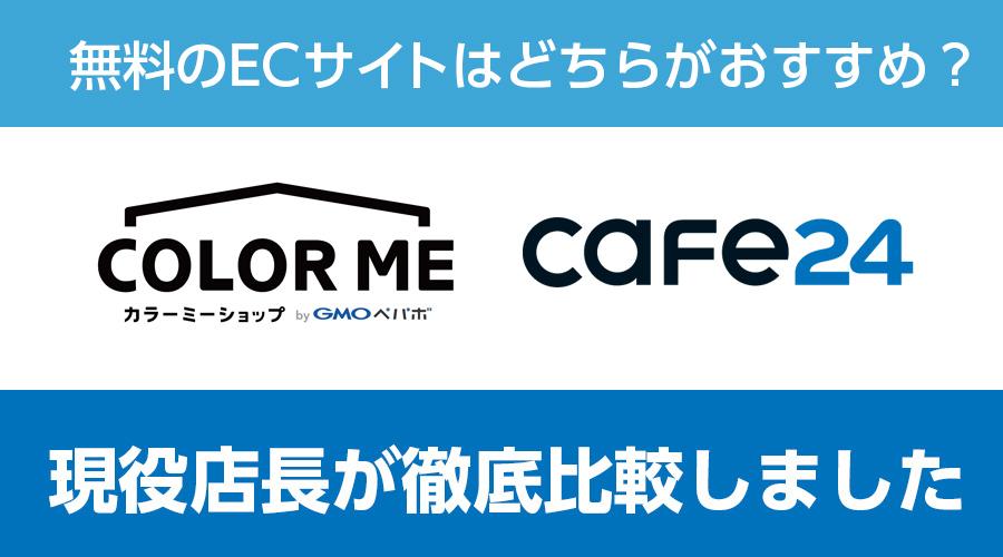 無料のECサイト開設はカラーミーショップとCafe24ならどっちがおすすめ?徹底比較してみた