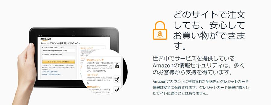 AmazonPay(アマゾンペイ)とは