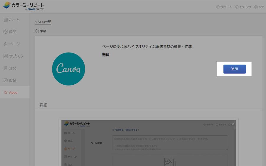 カラーミーリピートがCanva(キャンバ)と連携
