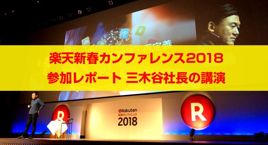 楽天新春カンファレンス2018