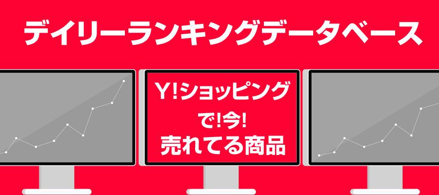 Yahooショッピングデイリーランキング