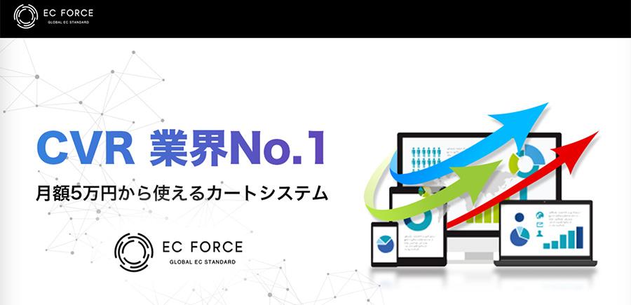 EC Force(ECフォース)とは?