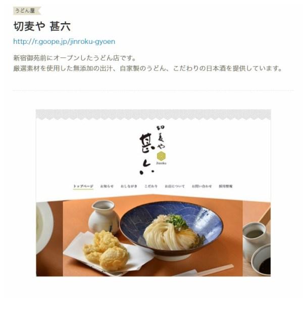Goopeグーペのホームページ制作事例
