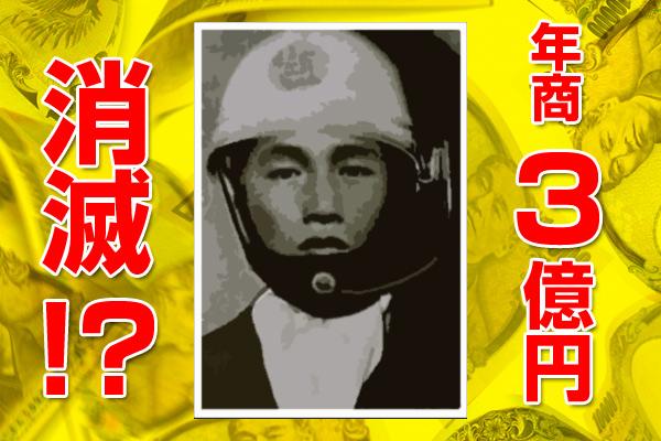 年商3億円消滅?