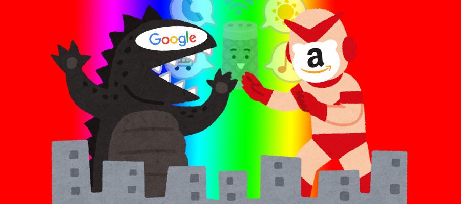 GoogleとAmazonの対立