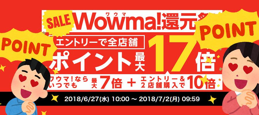Wowma!でワウマ還元祭開催中!ポイント10倍ゲットのチャンス!!