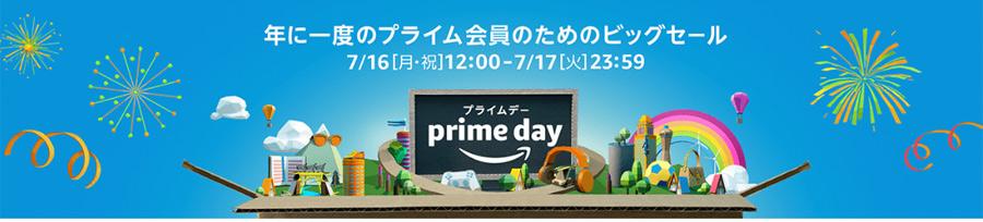 Amazonプライムデー2018年