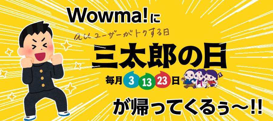 Wowma三太郎の日