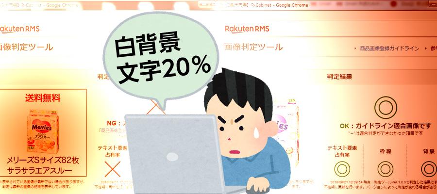 商品画像登録ガイドライン