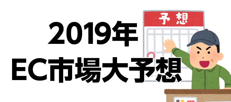 2019年のEC市場