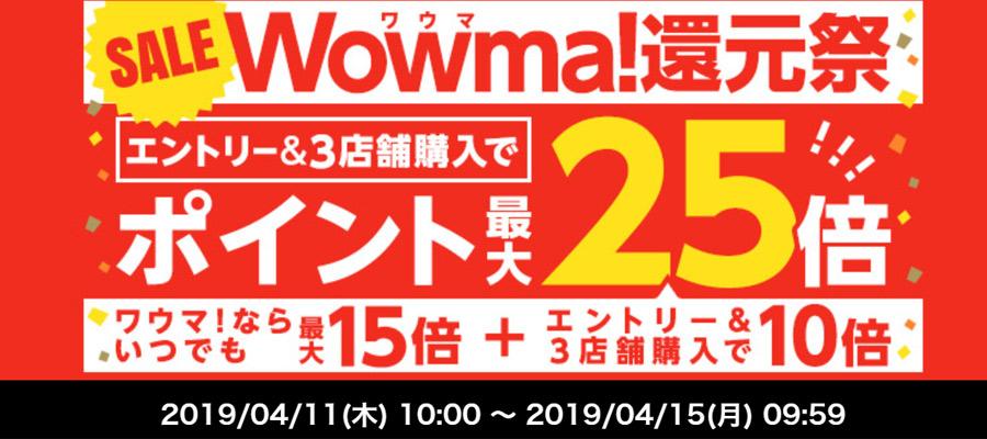 Wowma!(ワウマ)で春のWowma還元祭が開催