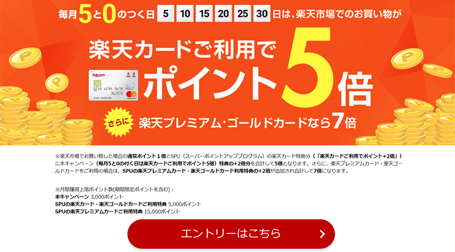 Yahooショッピングでは平成最後の5のつく日キャンペーン