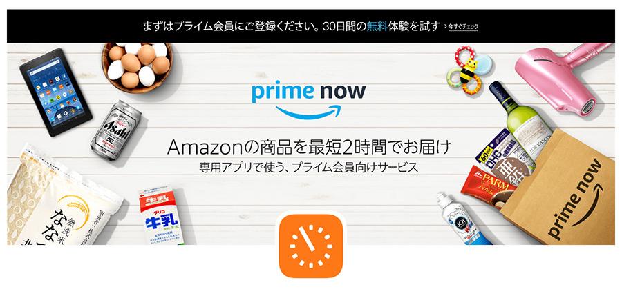 Amazonが食品スーパー ライフ から生鮮食品を配送する「Prime Now」