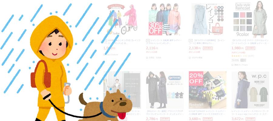 梅雨シーズン需要をネットショップで獲得する商品