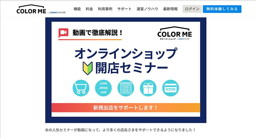 カラーミーショップが動画によるオンラインショップ開店セミナーを開催