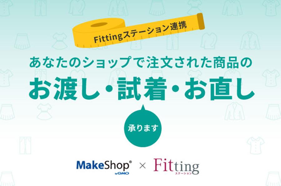 Makeshopがヤマトの「Fittingステーション」と連携!ECサイトで購入して近所の店舗で試着可能に