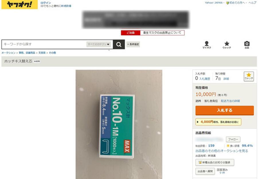 3月15日からマスクの転売は「国民生活安定緊急措置法」に基づき禁止に!ヤフーでもマスクのネット販売は許可制に!