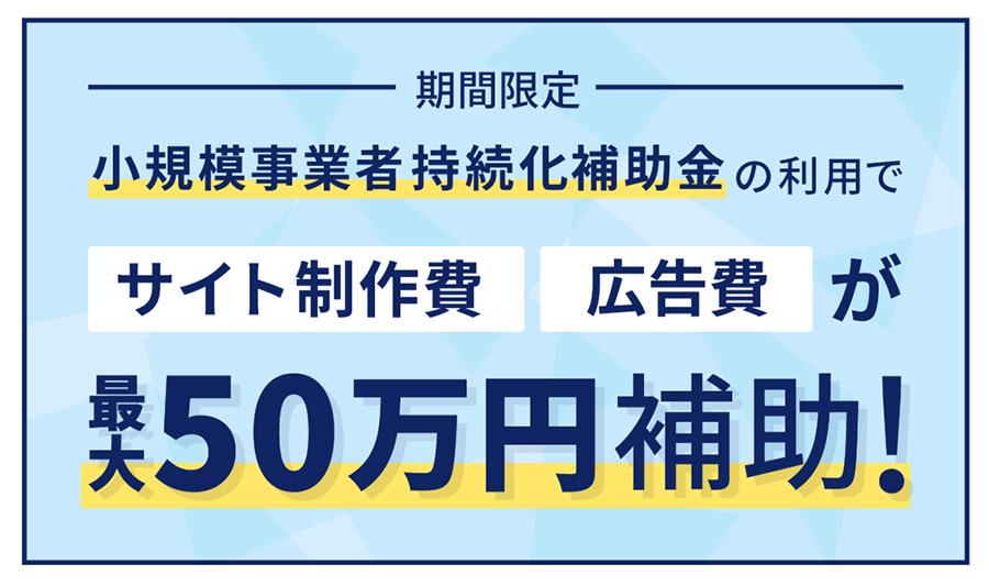 カラーミーショップでサイト制作費・広告費が最大50万円補助される小規模事業者持続化補助金を受付中