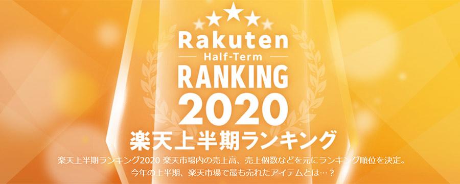 楽天上半期ランキング2020が発表に!第一位は人気ゲームソフトが獲得!