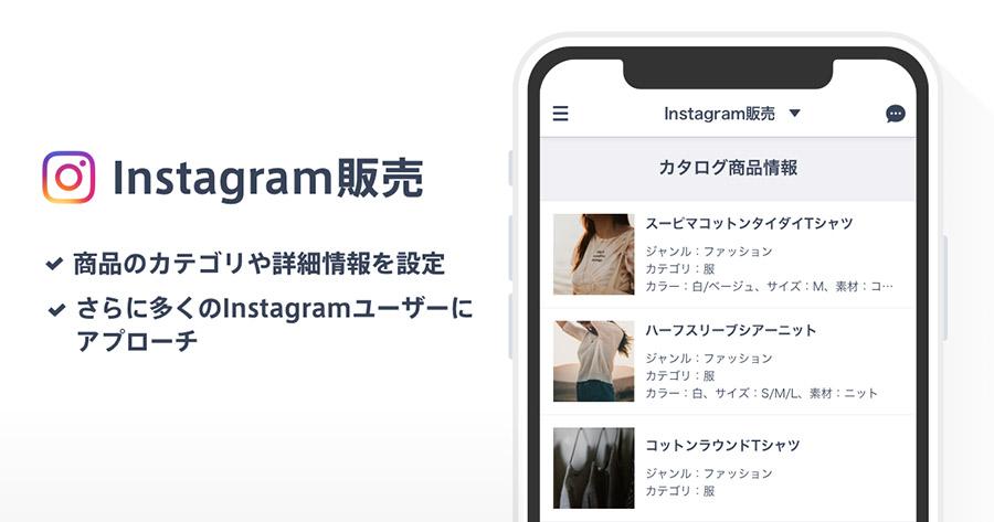 無料ネットショップのBASEが「Instagram販売 App」をアップデート!