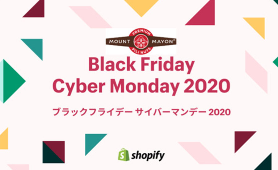 ShopifyJapanがブラックフライデー・サイバーマンデーセールを初開催!