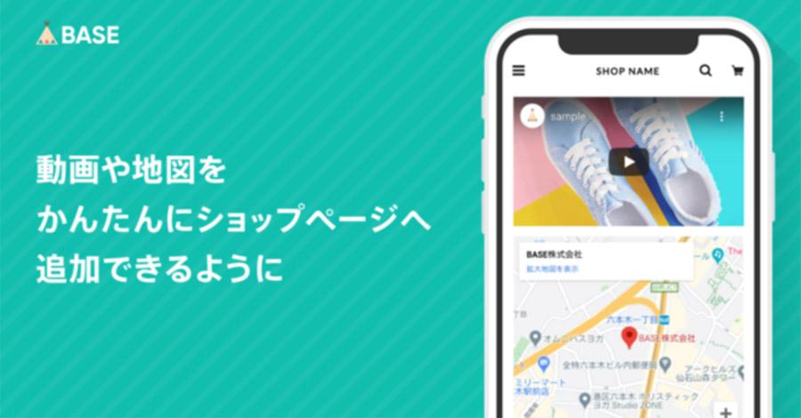 無料ネットショップBASE(ベイス)が「ショップデザイン機能」に3種類の新パーツを追加