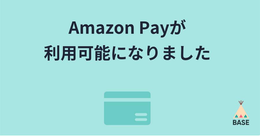 2021年3月17日からネットショップBASE(ベイス)でもAmazon Payが有効に!!