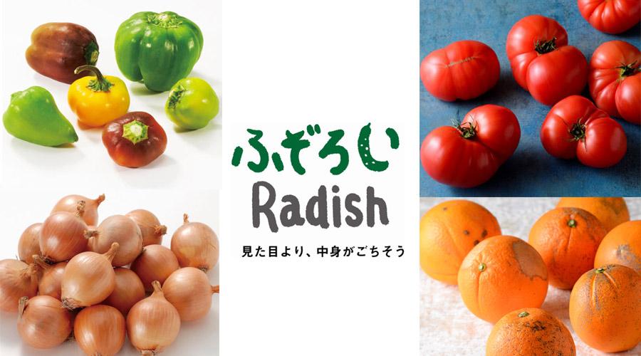 全国約4,000軒の契約生産者のふぞろい食材のみ販売する「ふぞろいRadish」販売開始