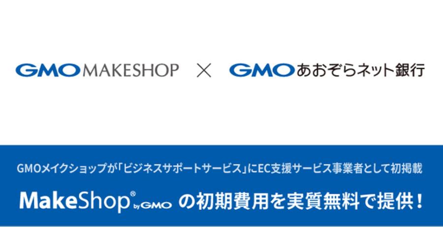 GMOメイクショップ、GMOあおぞらネット銀行の「ビジネスサポートサービス」にEC支援サービスとして初めて掲載