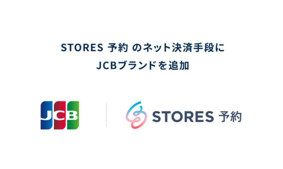 STORES予約(ストアーズ予約)のネット決済手段にクレジットカードのJCBブランドが追加