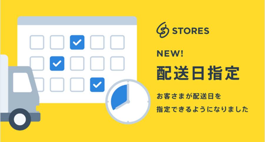 ネットショップ開設サービスSTORES(ストアーズ)に「配送日指定機能」が追加
