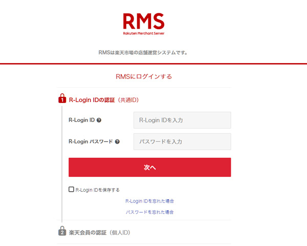 楽天RMSのデザインを旧デザインに戻す方法