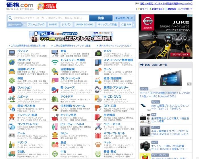 価格.com