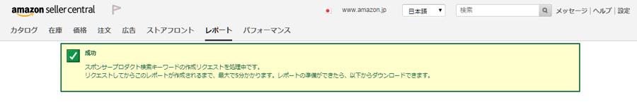 Amazonスポンサープロダクト広告の効果
