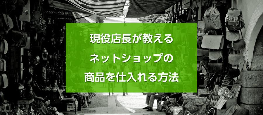[最新版]ネットショップで販売する商品を仕入れる方法・仕入れ方